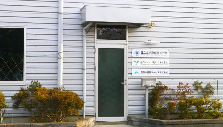 西日本建設サービス外観