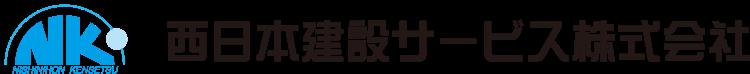 西日本建設サービス