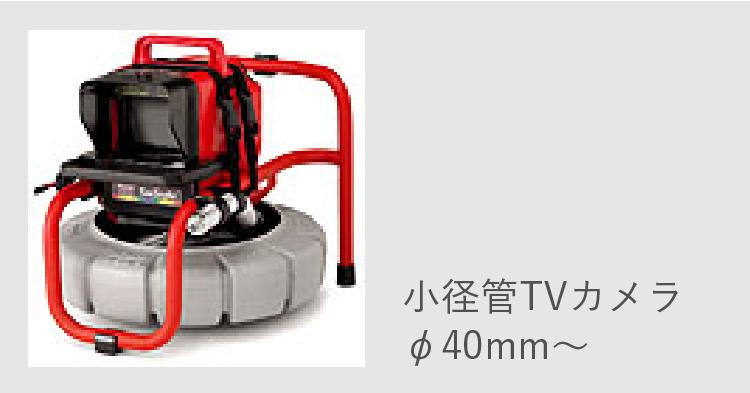 小型管TVカメラΦ40mm〜
