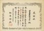 松涛神社20年祭記念事業奉賛に対して