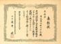昭和49年度秋季親善ソフトボール大会 準優勝