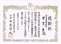 原地区昭和56年度会員増強活動における優秀な成績に対して