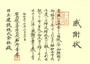 昭和56年度増送増収並びに親しまれる駅づくり等の尽力に対して
