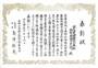 西部石油株式会社山口製油所請負作業において昭和52年2月より昭和57年5月に至る5年間の未災害を記録した