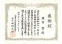 昭和41年より20年間本会の理事として尽すいされた功績に対して