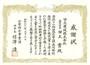 小野田地区(第二期)共同福利施設造成及び施設工事