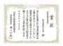 第四回工事写真コンクール 農業土木技術委員長賞