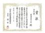 第五回工事写真コンクール 会長賞