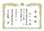 社団法人 宇部小野田法人会 原地区委員委託