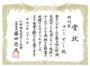 第三回小野湖交流ボート大会におけるチームワーク発揮に対して