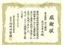 柳井地域広域水道用水供給事業における建設工事にあたり感謝