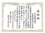 藤河内八幡社鎮座四百年大祭記念事業として参道新設工事