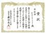 第6回小野湖交流ボート大会 準優勝