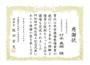 県営圃場整備事業阿知須中地区竣工記念