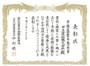 萩・三隅道路飯井第一橋下部工事が中国地方の整備に貢献した