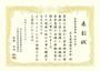 尾道自動車道川尻工事に対し、積極的に安全意識の高揚と労働災害の防止に努めた