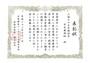 三種ゼロ災害継続賞(労働災害防止に努めた)
