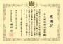 平成22年7月梅雨前線による豪雨災害の応急対策への対応に対する感謝