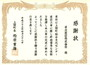 上関町総合文化センター建設工事において優秀な技術を発揮し完遂に努めた