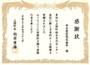 上関町総合文化センターへの多目的ホール緞帳寄贈に対する感謝