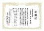 小野田老人ホーム改築及び改修工事においての功績