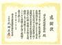 平成28年熊本地震に伴う長期通行止めの応急復旧への対応に対する感謝