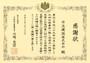 平成29年7月九州北部豪雨災害の応急対策への対応に対する感謝