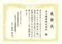 平成29年10月23日のり面崩落に際し迅速な仮復旧への対応に対する感謝