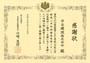 山口県岩国市における平成30年3月国道二号法面崩落災害において応急復旧への協力・支援