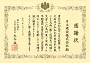 令和元年八月の前線に伴う大雨及び令和元年東日本台風による大雨に際し迅速且つ的確に災害の応急対策の実施に対して