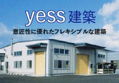 yess建築 意匠性に優れたフレキシブルな建築