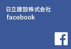 日立建設株式会社facebook