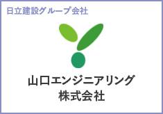 山口エンジニアリング株式会社