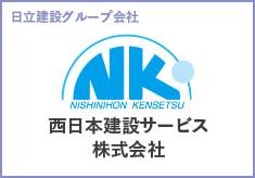 西日本建設サービス株式会社