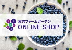 秋吉ファームガーデンオンラインショップ