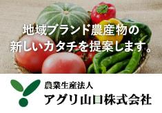 農業生産法人 アグリ山口株式会社
