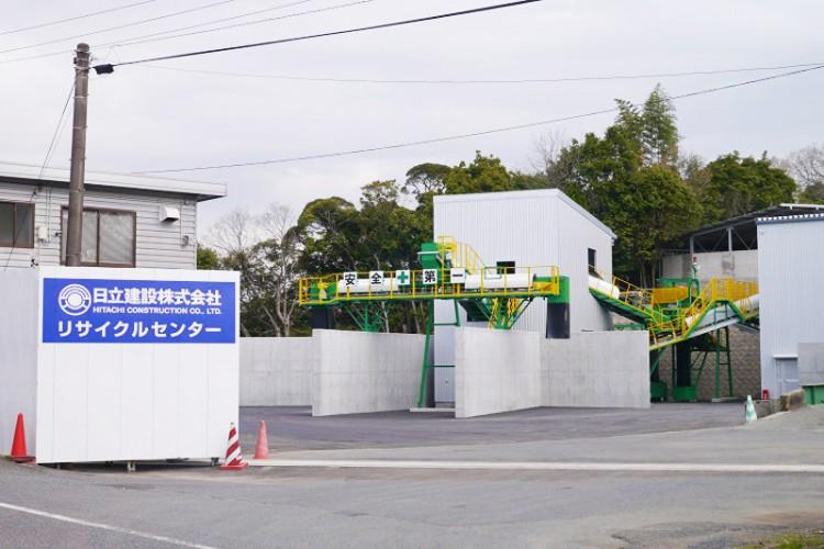 日立建設(株)リサイクルセンター