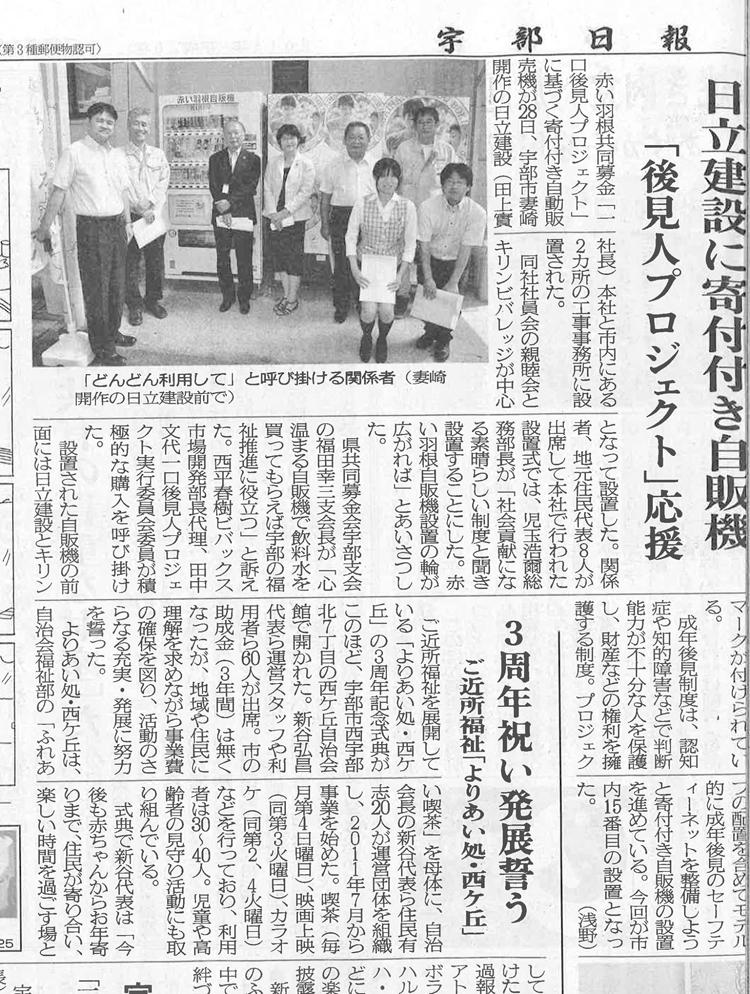 赤い羽根共同募金【一口後見人プロジェクト】新聞記事