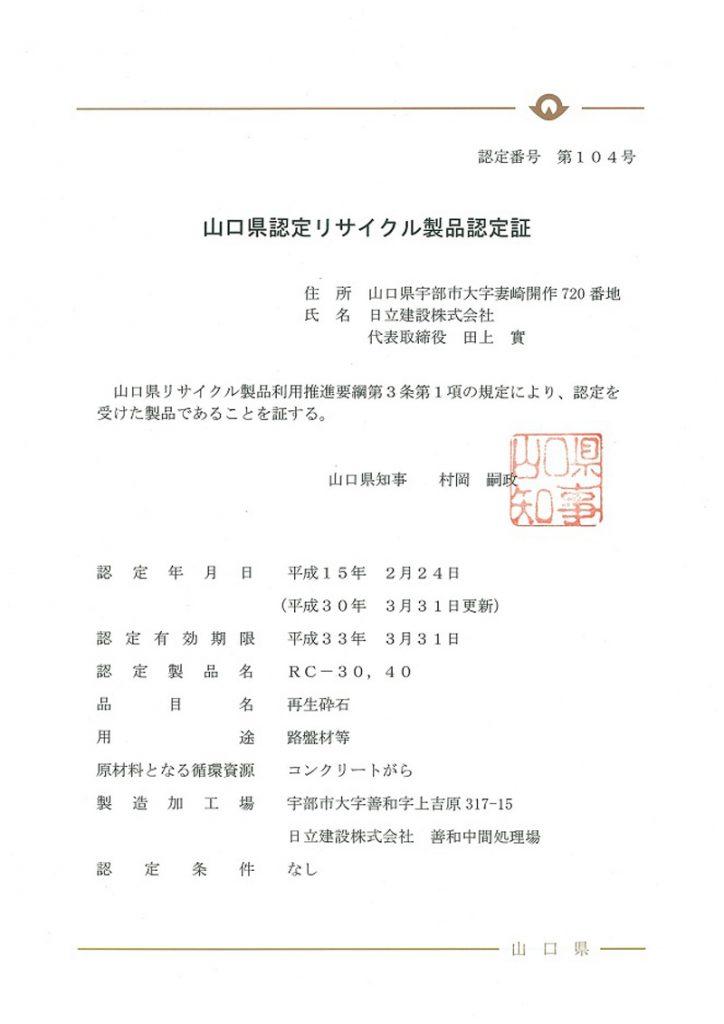 山口県認定リサイクル製品認定証